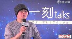 蒋步庭:宋冬野和花粥是怎样炼成的?