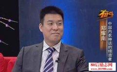 <b>东莞富豪郑耀南的创业成功之路:从保安身家39亿</b>