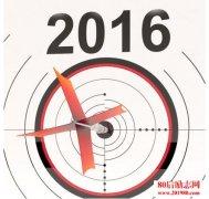2016新年致辞:让我