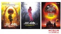 <b>刘慈欣《三体》的经典语录,有点伤感</b>
