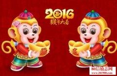 <b>2016猴年春节对联大全,经典的春联带横批</b>