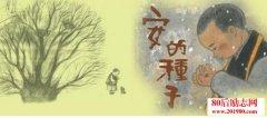 <b>《安的种子》绘本读后感:每个孩子都是一颗花的种子</b>