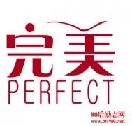 <b>真正的完美,就是允许不完美</b>