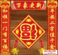 <b>2016猴年春联集锦,5个字和7个字春联大全</b>