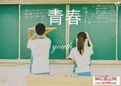 青春的短句,书写青