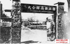 西南联大师生在战争