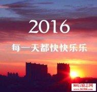 2016年致自己:过去