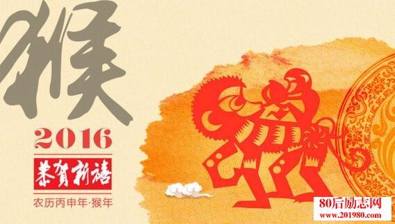 2016春节祝福短信,猴年拜年祝福语录大全