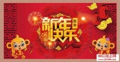 春节祝福的英语怎么