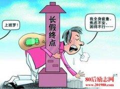 春节收假收心,如何