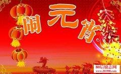 <b>正月十五趣味风俗,元宵节民风民俗的小故事</b>