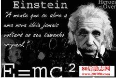 爱因斯坦遗言之谜,