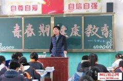 中学生老师引导青春期学生正确认识早恋的演讲稿