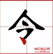 <b>汉字背后的人生哲理,18个汉字就概括人一生</b>