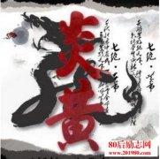 <b>中国历史典故100条,传承五千年的中国历史文化</b>