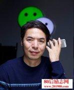 微信之父张小龙的故