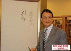 刘墉:人的一生能有