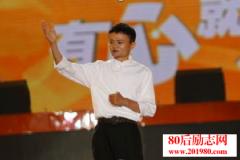 马云卸任阿里CEO演讲 ——因为信任,所以简单
