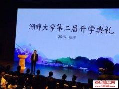 <b>马云湖畔大学第二届开学典礼演讲稿:湖畔大学教什么?</b>