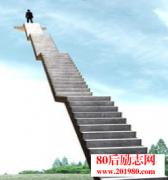通往成功的阶梯