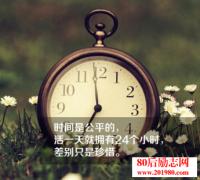 关于时间的谚语