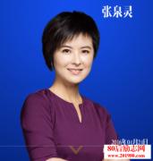 <b>张泉灵腾讯理财通大讲堂演讲稿:做投资的这半年</b>