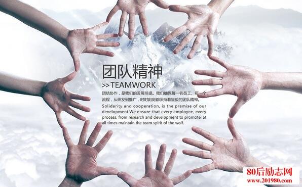 如何打造一個團結的團隊?