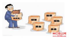 中国人投资理财的十