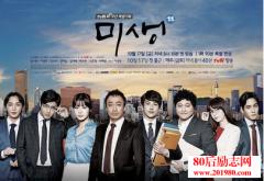 韩剧《未生》励志台词,刀捅职场迷茫的心!