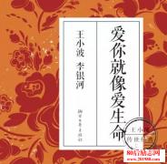 <b>王小波写给李银河的情书:爱你就像爱生命</b>