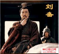 刘备的故事启示:没