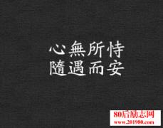 努力奋斗励志语录: