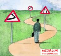 <b>弯路也是到达成功的必经之路</b>