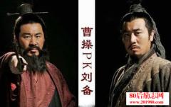 逆商,刘备与曹操最
