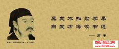 申论面试常用的50句古语名言和诗词名句