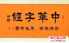 《中华字经》带拼音