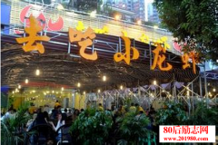 中国餐饮业的奇迹: