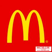 麦当劳的成功信念: