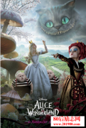 《爱丽丝梦游仙境