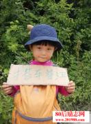 四岁就走遍中国的最