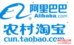 <b>广州上班族辞职,加盟农村淘宝创业,一月下单金额超6万</b>