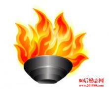 <b>人生励志散文:做一支不灭的火炬</b>