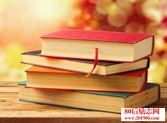 读书的散文:一生读