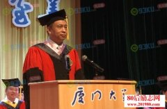 <b>厦门大学邹振东教授2016年毕业典礼上赠别毕业生</b>