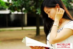 我为什么要努力读书