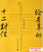 90年前朱光潜写给青年的信,今天读来依然受用