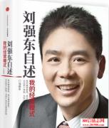 <b>刘强东自述:我的经营模式,培养11万人团队的妙招</b>