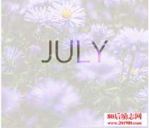 再见六月,你好七月