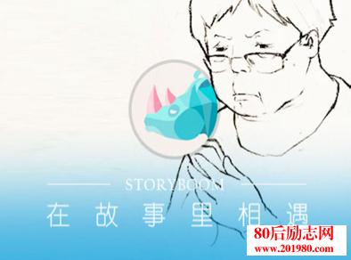 """文艺女青年张春""""犀牛故事""""APP创业,用户超500万"""