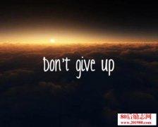 别在该放弃时,错误